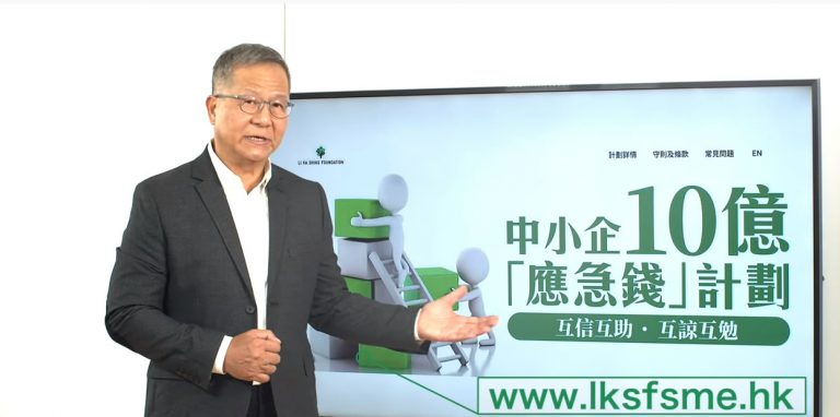 Read more about the article 香港中小型食肆每間可獲6萬元「應急錢」